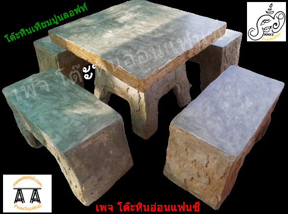โต๊ะหินเทียมปูนลอฟท์