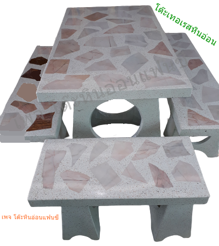 โต๊ะหินอ่อนเทอเรจ